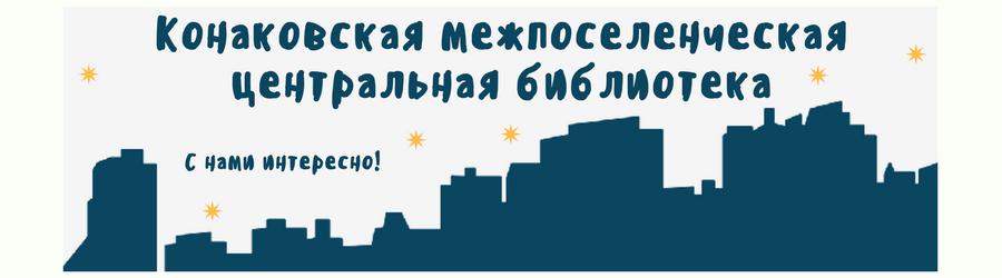 Конаковская межпоселенческая центральная библиотека