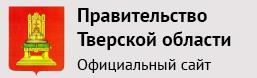 Правительство Тверской области